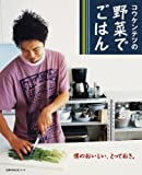 コウケンテツの野菜でごはん—僕のおいしい、とっておき。 (主婦の友生活シリーズ)