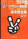 どんたく先生のケアマネジャー受験対策過去問全集 2008年度版  1998→2007年実施分