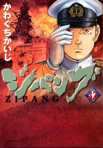 ジパング (漫画)の画像 p1_24