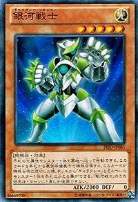 遊戯王カード 銀河戦士(スーパー)/プライマル・オリジン(PRIO)