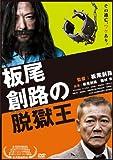 板尾創路の脱獄王[DVD]