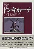 贋作ドン・キホーテ〈下〉 (ちくま文庫)