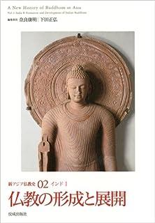 仏教の形成と展開 (新アジア仏教史02インドⅡ)
