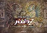 草薙が手がける「パズドラZ」の美麗背景画集が2月発売