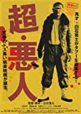 青春H2  超・悪人 [DVD]