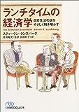 ランチタイムの経済学―日常生活の謎をやさしく解き明かす (日経ビジネス人文庫)