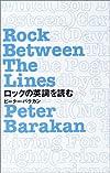 ロックの英詞を読む —Rock Between The Lines