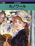 ルノワール―その芸術と青春 (六耀社アートビュウシリーズ)
