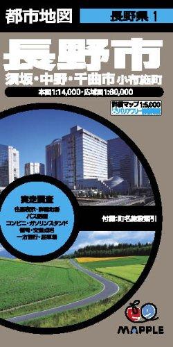 都市地図 長野県 長野市 須坂・中野・千曲市・小布施町 (地図・マップ|
