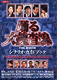踊る大捜査線THE MOVIE―シナリオ・ガイドブック (キネ旬ムック)