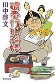 鍋奉行犯科帳