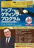 サクセス・オーディオ・ライブラリーVol.2 「トップゲティング・プログラム」    ナイチンゲール・コナントサクセス・オーディオ・ライブラリー 日本語版