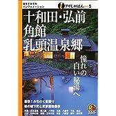 十和田・弘前・角館・乳頭温泉郷 (アイじゃぱん)