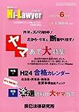 月刊 Hi Lawyer (ハイローヤー) 2012年 06月号 [雑誌]