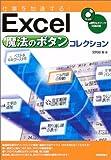 仕事を加速する!Excel魔法のボタンコレクション