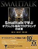 Smalltalkで学ぶオブジェクト指向プログラミングの本質