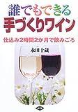 誰でもできる手づくりワイン―仕込み2時間2か月で飲みごろ