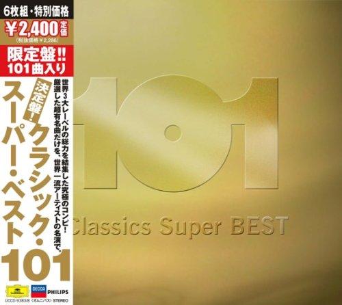 決定盤!!クラシック・スーパー・ベスト101