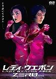 レディ・ウェポン ZERO [DVD]
