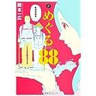 めぐる88(2) (電撃ジャパンコミックス)