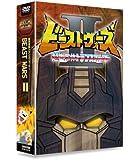 超生命体トランスフォーマー ビーストウォーズⅡ(セカンド) DVD-BOX