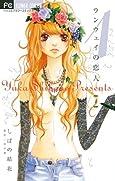 ランウェイの恋人 1 (フラワーコミックス)