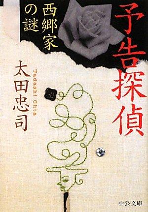 予告探偵―西郷家の謎 (中公文庫)
