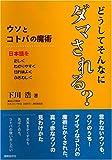 どうしてそんなにダマされる?ウソとコトバの魔術―日本語を正しく・わかりやすく・切れ味よく・ふさわしく