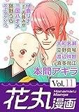 花丸漫画 Vol.11