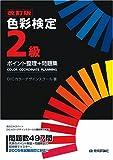 改訂版 色彩検定2級 ポイント整理+問題集
