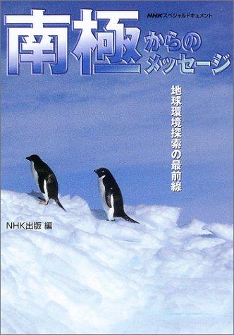 南極からのメッセージ―地球環境探索の最前線 (NHKスペシャルドキュメント)