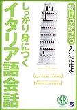 しっかり身につくイタリア語会話〔CD2枚付き〕 (CD book―Basic language learning series)