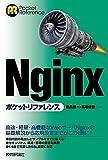Nginx ポケットリファレンス -