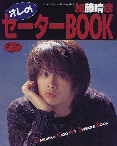 加藤晴彦オレのセーターBOOK (レディブティックシリーズ (1345))
