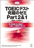 [無料音声DL付]TOEIC(R)テスト 究極のゼミ Part 2&1 (TOEICテスト 究極シリーズ)