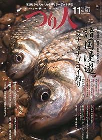 つり人 2009年 11月号 [雑誌]