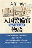 入国警備官物語―偽造旅券の謎
