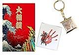 相撲 グッズ 平成29年大相撲カレンダー 遠藤力士手形色紙 彫金手形キーホルダーSumo Goods
