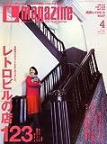 Lmagazine (エルマガジン) 2008年 04月号 [雑誌]