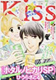 Kiss(キス) 2016年 07 月号 [雑誌]