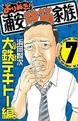 よりぬき!浦安鉄筋家族 大鉄テキトー編 7 (少年チャンピオン・コミックス)