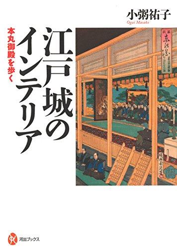 江戸城のインテリア: 本丸御殿を歩く (河出ブックス)