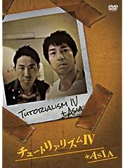 チュートリアリズムIV+ASIA [DVD]