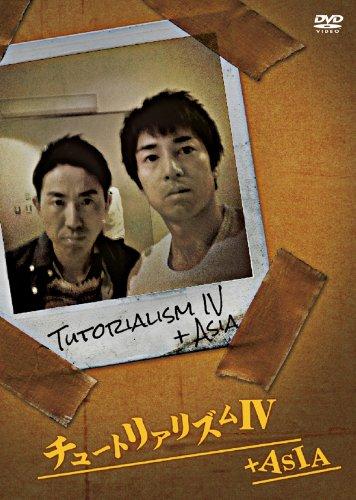 ���塼�ȥꥢ�ꥺ��IV+ASIA [DVD]
