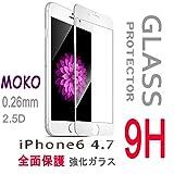 【MOKO】iPhone6 4.7インチ 強化ガラス 新設計 全面保護フィルム 最強9H 超薄0.26mm 2.5D ラウンドエッジ加工 (ホワイト)