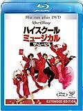 ハイスクール・ミュージカル/ザ・ムービー ブルーレイ・プラス・DVD セット [Blu-ray]