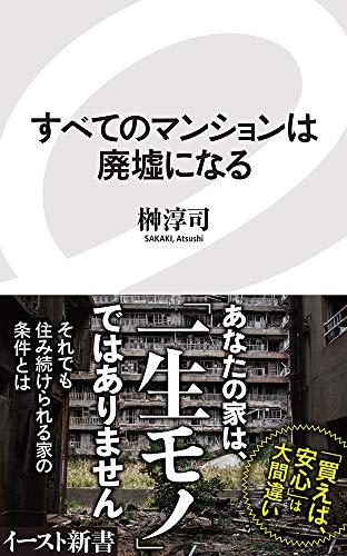 ネタリスト(2019/05/06 13:00)湯沢の新築3000万円物件が「ほぼゼロ円」の現実