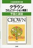 クラウンコミュニケーション英語1予習と演習―教科書番号コ1 306