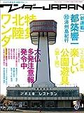 ワンダーJapan 12―日本の《異空間》探険マガジン 楽しい公園遊具の世界 特集・北陸ワンダー (三才ムック VOL. 247)