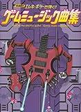 TAB譜付 エレキギターで弾く!! ゲームミュージック曲集